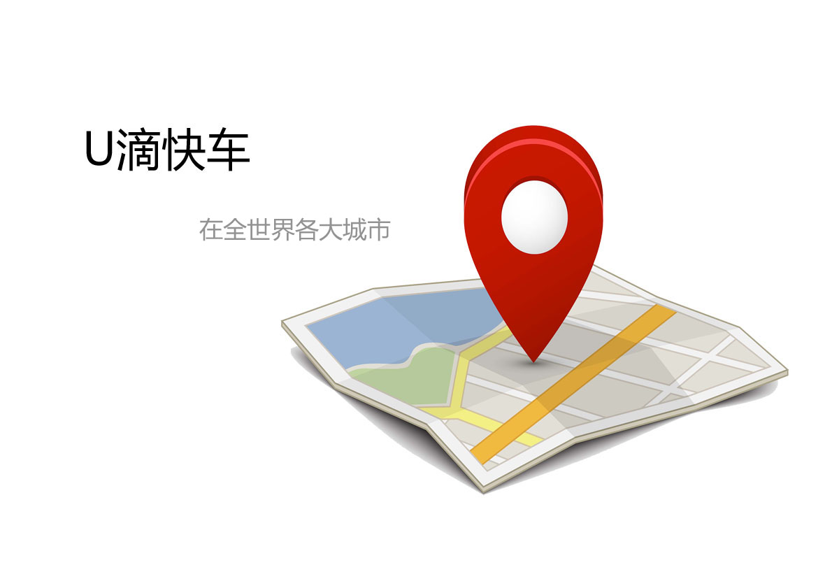 udi_kuaiche_taxi_uber_big_cities